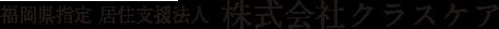 福岡県指定居住支援法人 株式会社クラスケア