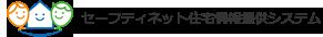 セーフティネット住宅情報提供システム